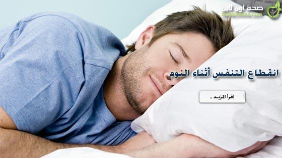 اسباب وعلاج انقطاع التنفس أثناء النوم