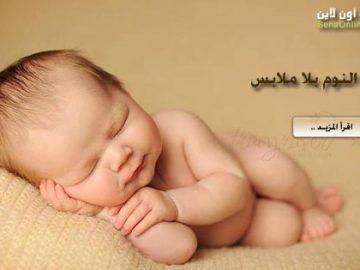 فوائد النوم بلا ملابس