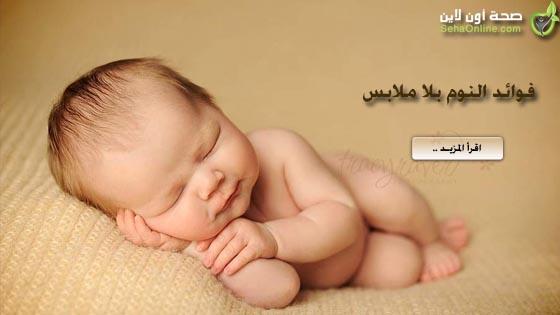 فوائد النوم بدون ملابس ليلاً