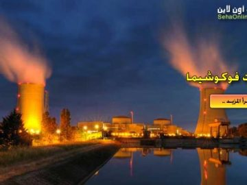 الاشعاعات من مفاعل فوكوشيما النووي