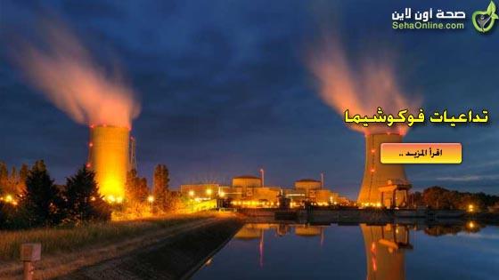 الاشعاعات من مفاعل فوكوشيما النووي تتسبب يظهور الطفرات