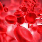 كل شيء عن فقر الدم