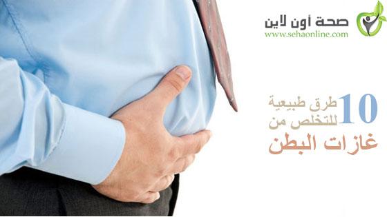 افضل علاج لانتفاخ البطن بوصفات طبيعية واسباب انتفاخ البطن