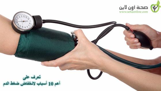 انخفاض الضغط أهم 10 أسباب لانخفاض ضغط الدم