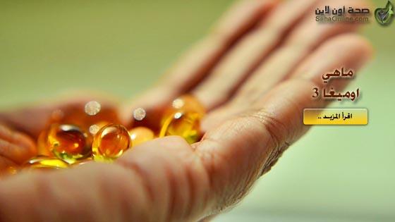 اوميغا 3 – فوائد اوميغا 3 مصادراوميغا 3