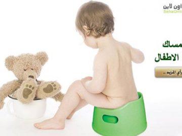 الامساك عند الاطفال