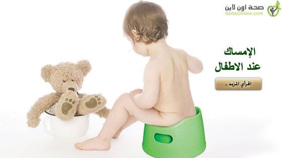 الامساك عند الاطفال – اسباب الامساك – علاج الامساك
