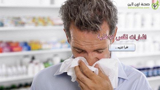 اشارات نقص الفيتامينات والمعادن على الجسم ومصادرها الغذائية