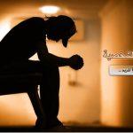 اضطراب تبدد الشخصية