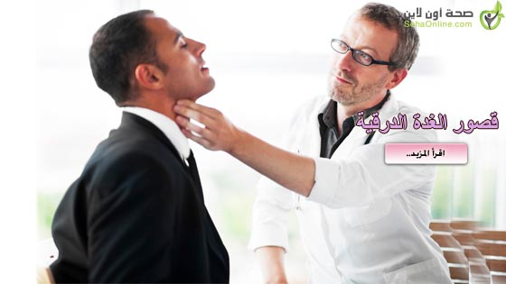 8 أسباب تؤدي إلى إصابتك بمرض قصور الغدة الدرقية