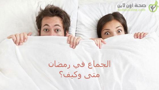 الجماع في رمضان جماع الزوجين في رمضان متى وكيف