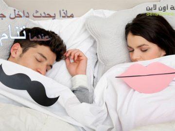 أسرار النوم