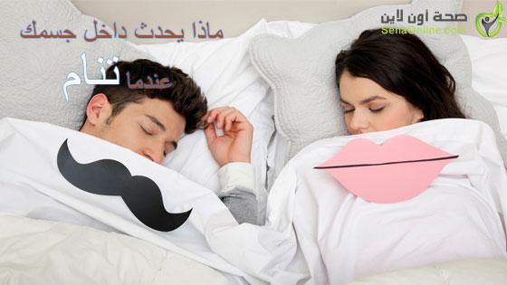 أسرار النوم ماذا يحدث في جسمك عندما تنام