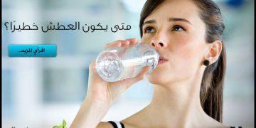 العطش