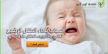 بكاء الطفل الرضيع