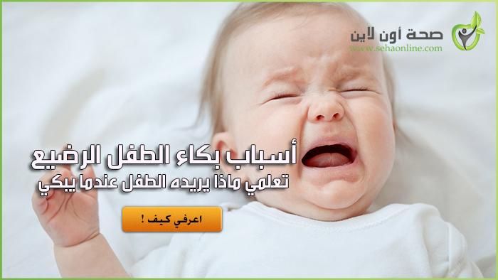 بكاء الطفل الرضيع بماذا يفكر طفلك حين يبكي وماذا يريد؟
