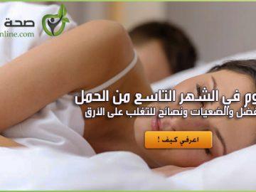 طريقة النوم الصحيحة للحامل