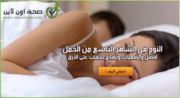 طريقة النوم الصحيحة للحامل في الشهر التاسع