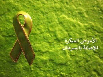 اعراض السرطان المبكرة