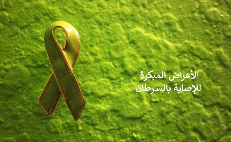 اعراض السرطان المبكرة اكتشف هل لديك أعراض قد تشير لإصابتك بالسرطان
