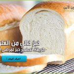 خبز خالي من الغلوتين