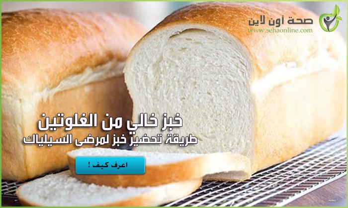 خبز خالي من الغلوتين لمرضى حساسية القمح