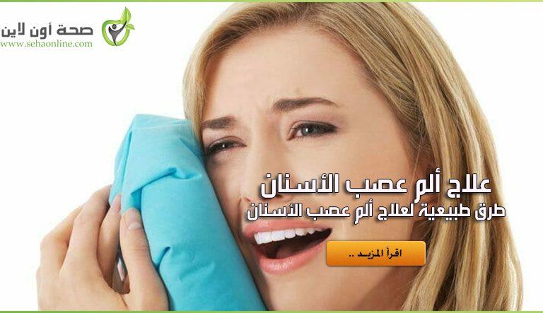 طرق علاج ألم عصب الأسنان بالبيت