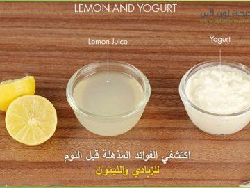 فوائد الزبادي والليمون