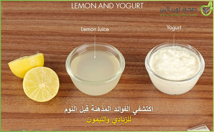 فوائد الزبادي والليمون قبل النوم هذا ما سيحصل عليه جسمك ليلاً بعد تناول الزباي والليمون