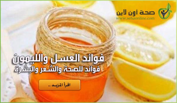 فوائد العسل والليمون … 8 فوائد للصحة والشعر والبشرة