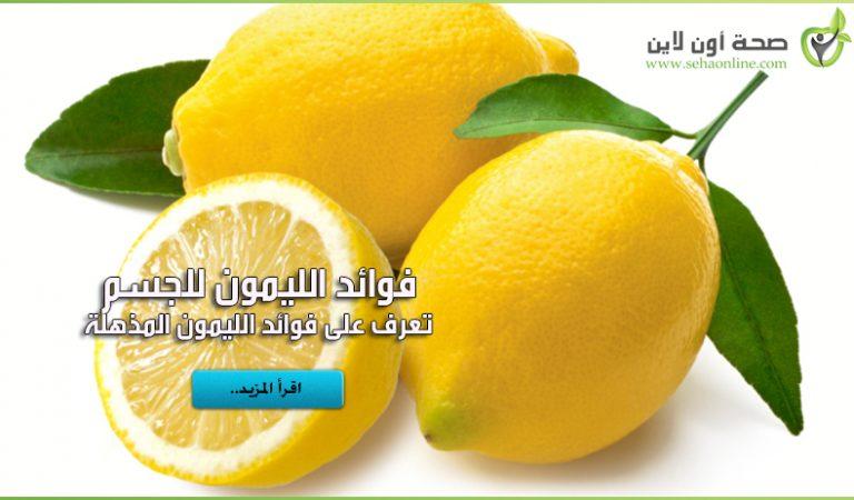 فوائد الليمون للجسم … تعرف على فوائد الليمون المذهلة