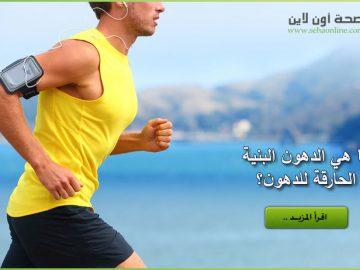الدهون البنية الحارقة