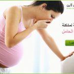القيء عند الحامل