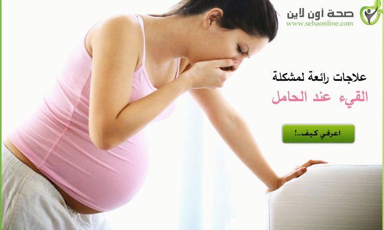 القيء عند الحامل علاج القيء عند الحامل بوصفات رائعة