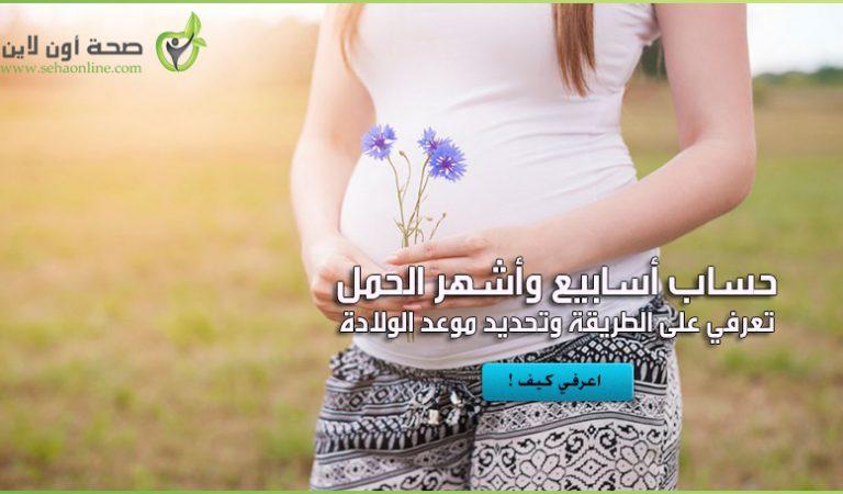حساب أسابيع الحمل والأشهر بدقة