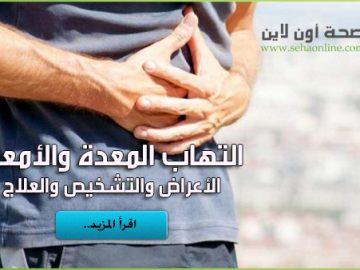 التهاب المعدة والأمعاء