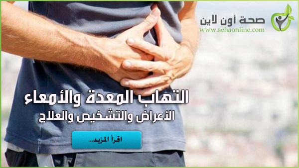 التهاب المعدة والأمعاء – الأعراض والتشخيص والعلاج