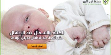 علاج الكحة عند الأطفال أقل من سنة