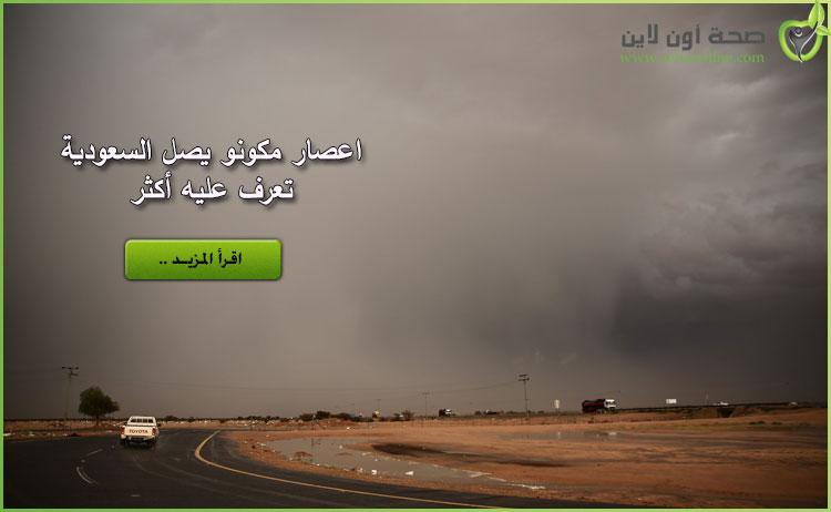 إعصار مكونو يصل السعودية بعد عمان.. أين سيضرب في المملكة