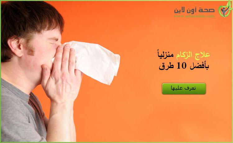 علاج الزكام والرشح أفضل 10 طرق لعلاج الزكام في المنزل