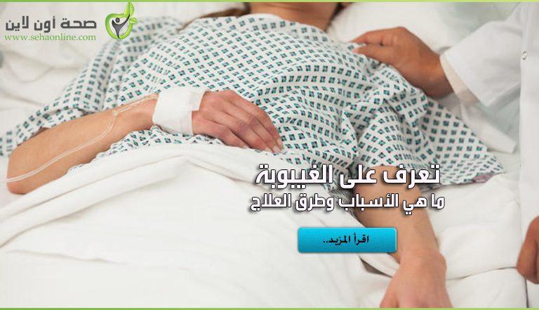 الغيبوبة – الأسباب والأعراض والتشخيص والعلاج
