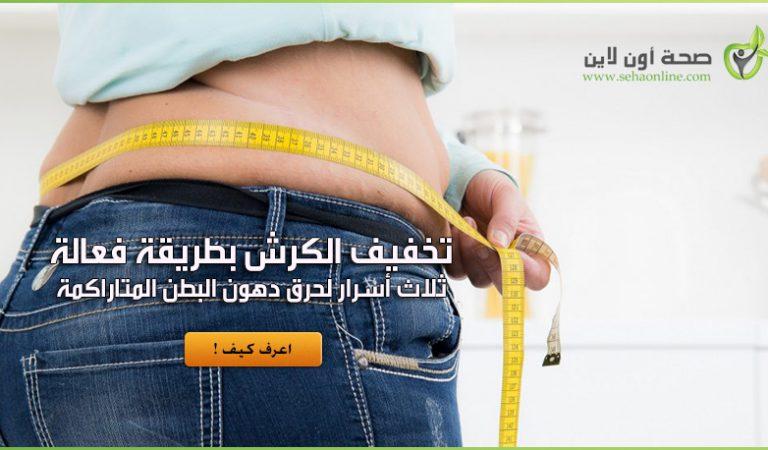 تخفيف الكرش … ما هي الطرق المتبعة وأسرار حرق الدهون الفعالة