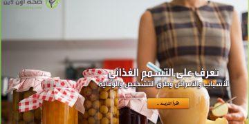 التسمم الغذائي