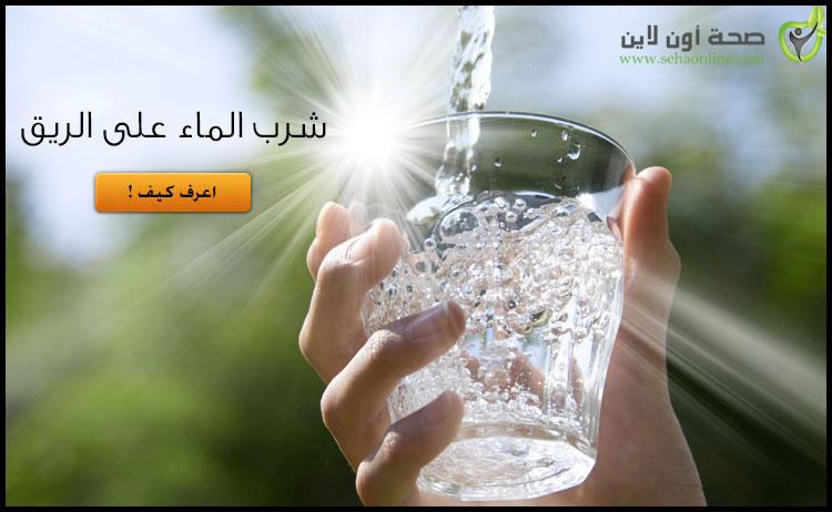 شرب الماء على الريق .. ماذا يحدث عند شرب الماء على معدة خالية في الصباح؟