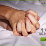 المعاشرة الزوجية
