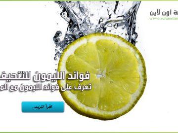الليمون للتنحيف