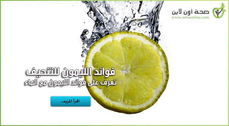 الليمون للتنحيف اكتشفي رجيم الماء والليمون