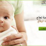 القيء عند الرضع
