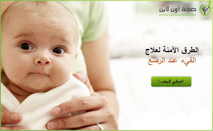 علاج القيء عند الرضع كيف يمكنك علاج قيء الرضيع بأمان