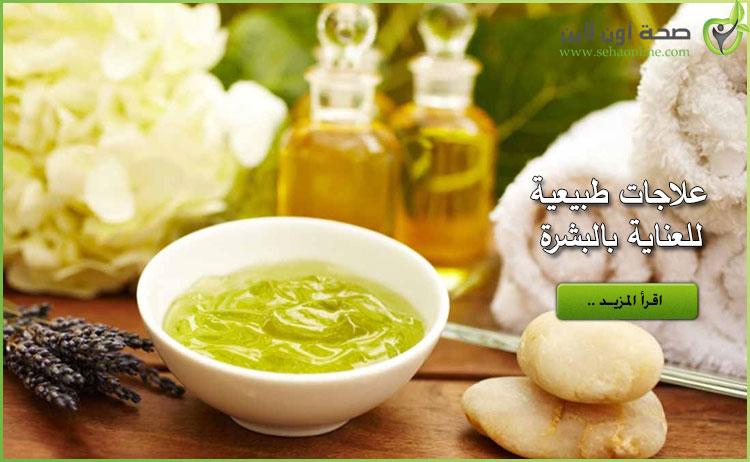 علاج البشرة بمنتجات طبيعية تعرفي على أفضل 7 علاجات طبيعية للبشرة